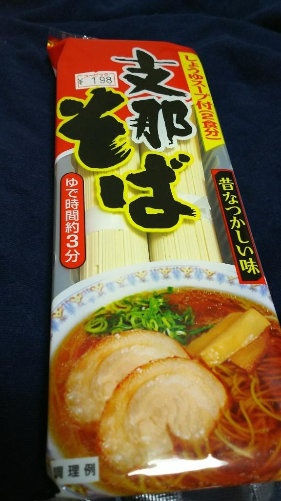 麺のスナオシ name=