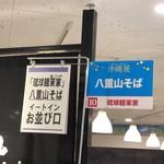 87753709 - 阪急百貨店の催事にて