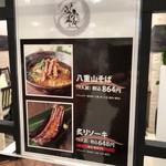87753711 - 阪急百貨店の催事にて
