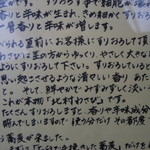 寿楽庵 - お蕎麦の食べ方