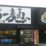 黒木製麺 釈迦力 雄 - 店頭