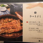 うなぎ海鮮料理 六なぎ -