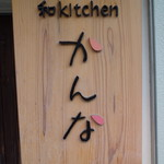 和kitchen かんな -