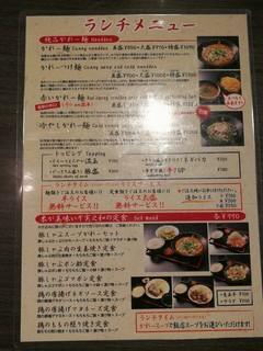 麺酒房 実之和 - メニュー