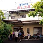 丸和商店 - 浜松で人気の餃子のお店「丸和商店」。