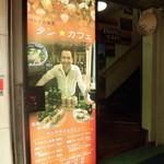 タン・カフェ - タン・カフェ 元町店 タンカフェ定食(元町)