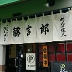 藤吉郎 -