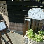 ちえのケーキ 鎌倉由比ガ浜ガーデンカフェ -