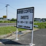 カフェ ローブ - 看板