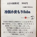 Japanese Soba Noodles 蔦 - 限定「冷製小麦もりSoba」900円