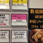Japanese Soba Noodles 蔦 - 「お持ち帰り切り落としチャーシュー」400円