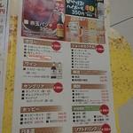 串カツ田中 - (2017/11/4)