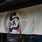 らーめんダイニング 庵 -