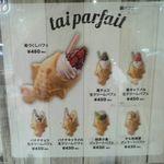 鶏そば十番156 - 鯛パフェのメニュー