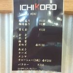 鶏そば十番156 - トッピングメニュー