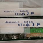 和歌山 水了軒 - お箸、お弁当に付いているのにまた追加してくれた