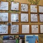 箱根かれー 心 - ご来店いただいた芸能人のサインです。