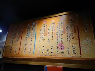 札幌 炎神 - 待ち席の壁メニュー