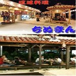 ちぬまん - 料理写真:沖縄料理と海鮮居酒屋   ちぬまん恩納地区