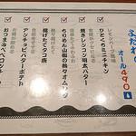 日本酒バル YODARE - タパスメニュー