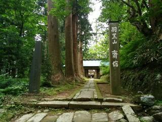羽黒山 斎館 - 「斎館」入口