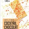 デカダンス ドュ ショコラ - 料理写真:**ピニャコラーダ(1個)…1,188円 コロンビア産カカオバター100%カカオ含有量45%のチョコレートをガナッシュチョコレートに使用。  パイナップルトココナッツのピューレを混ぜ込んだ、果実の香りと甘さのバランスが絶妙なショコラです。