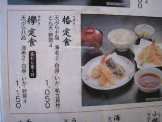 天ぷら ふそう - 天ぷら定食メニュー