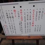 Yamachou - 入口のメニュー