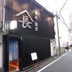 Yamachou - 外観入口1