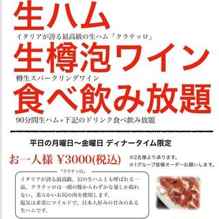 生ハム・ワイン食べ飲み放題90分3,000円