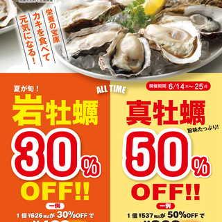 POWEROYSTER岩牡蠣30%OFF真牡蠣50%OFF