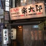 ジンギスカン楽太郎 - 2018.6 新橋店 店舗外観