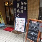 魚料理 星丸くん -