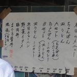 長崎菜館 - ランチメニュー