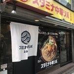 87810191 - 立川駅北口、徒歩5分ほど。