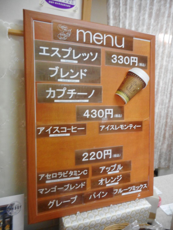 喫茶 コモ name=