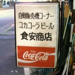 食安商店 - 食安商店