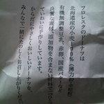 floresta - こだわり(パッケージ側面に記載)