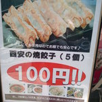 8782641 - 西安餃子100円です。(5個で)