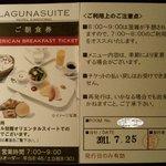 8782941 - ご朝食券(オモテ)