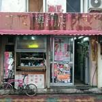台湾風粥専門店 阿里 - 外観