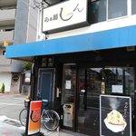 らぁ麺 しん - らぁ麺 しん(SHIN) 西新町 二郎系 ラーメン(明石)