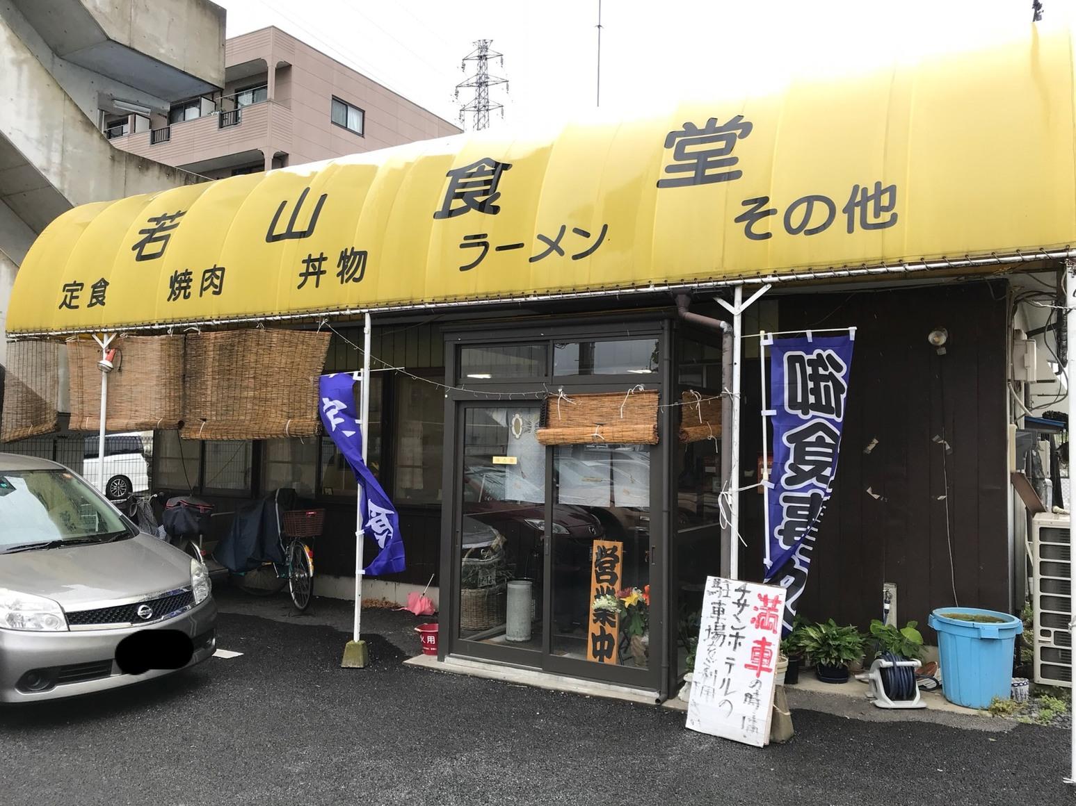若山食堂 name=