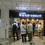 コメダ謹製 やわらかシロコッペ - 西武新宿ペぺにオープン!