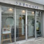 うさぎや CAFE - 外観 オープン前