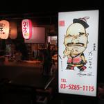 キラーカンの店 居酒屋カンちゃん -