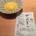 堂島雪花菜 - 卵