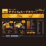 ミートギャング - サヴォイのスープカレー