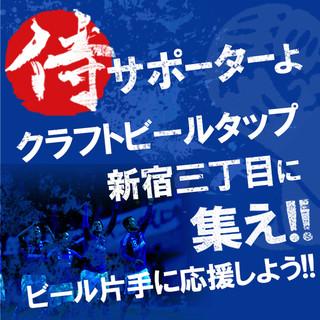 サポーターよ集え!サッカー応援イベント開催!!