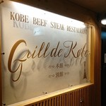 Grill de Kobe - お店入り口